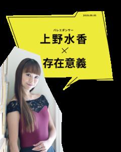 上野水香×存在意義